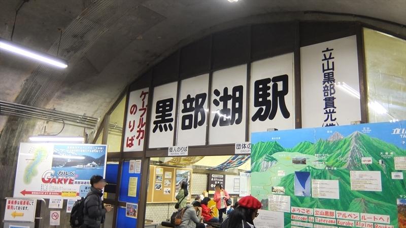 黒部湖駅2