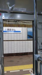 黒部ダム駅4