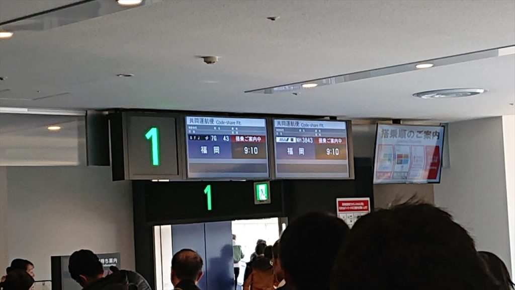 羽田空港からSFJに搭乗