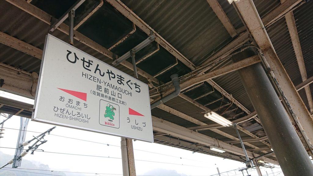 肥前山口駅