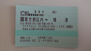 東京から境港までの乗車券